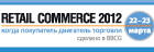 Retail Commerce 2012