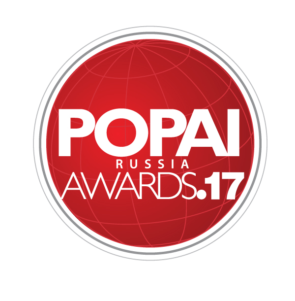 Конкурс POPAI RUSSIA AWARDS 2017. Ритейл-брендинг.