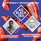 Интервью Максима Лазебника и Вато Кавтарадзе об Ad Black Sea