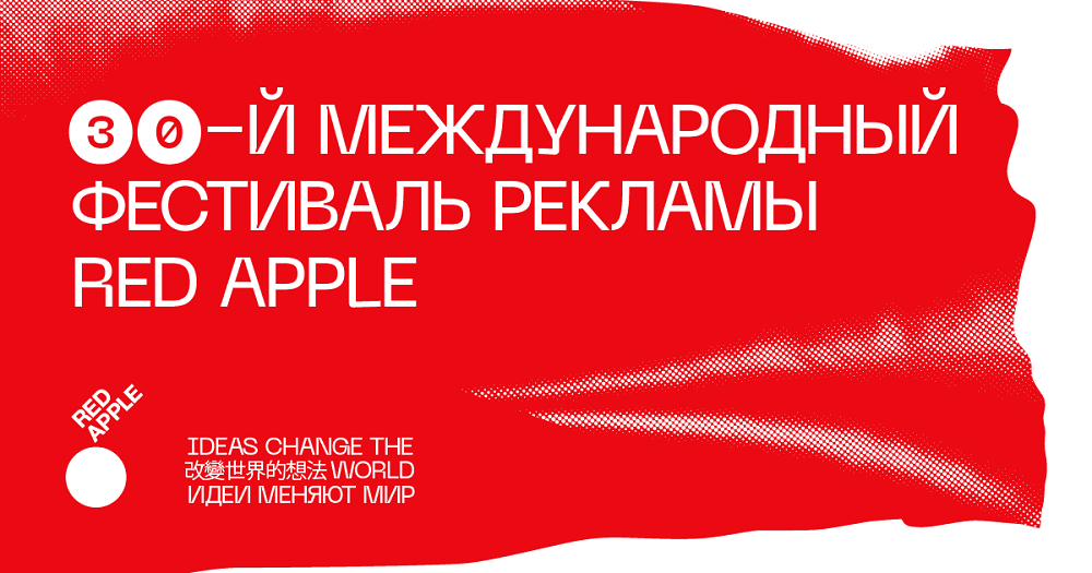 1200X630_ Red Apple.png