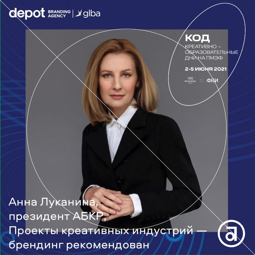 Anna_ABCR-01.jpg