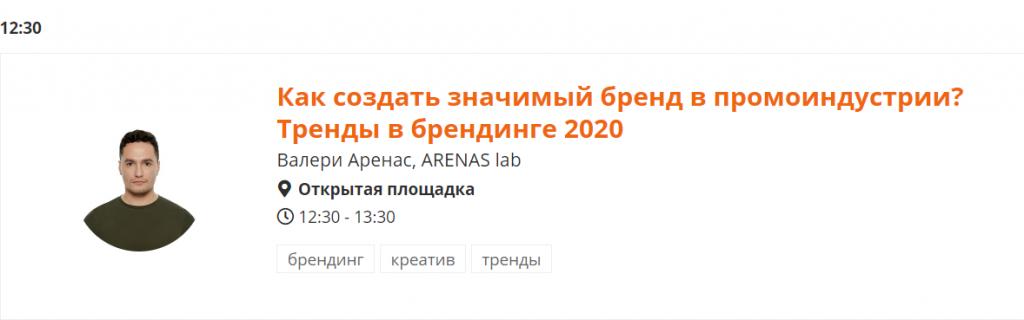 Аренас.png