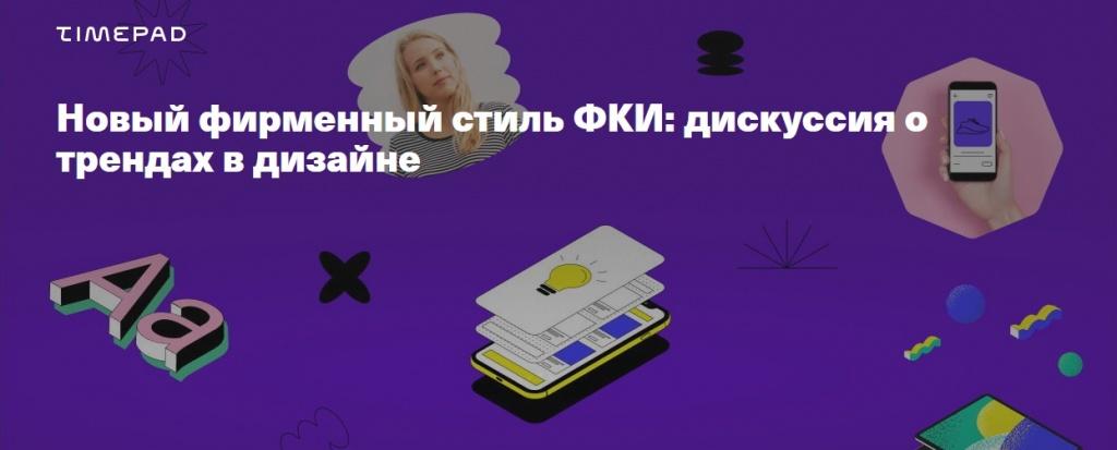 ФКИ + Skillbox + АБКР!.jpg